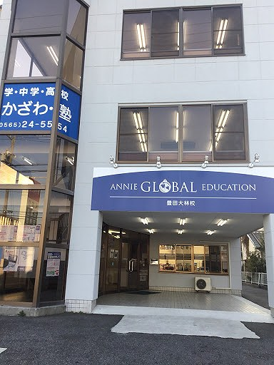 ANNIE.. GLOBAL EDUCATION豊田大林校校舎写真01