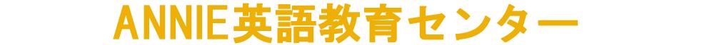 ANNIE英語教育センターロゴ
