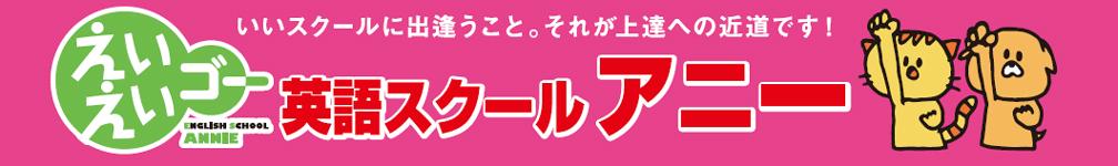 英語スクール アニーのロゴ