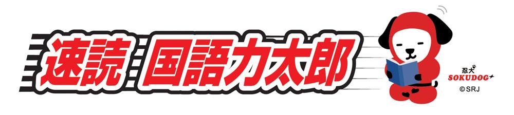速読国語力太郎のロゴ