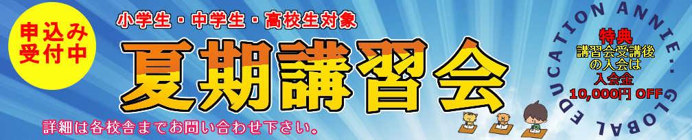 なかざわ・塾の夏期講習会。小学生、中学生、高校生対象