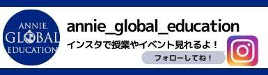 アニーグローバルエデュケーションインスタグラムリンク