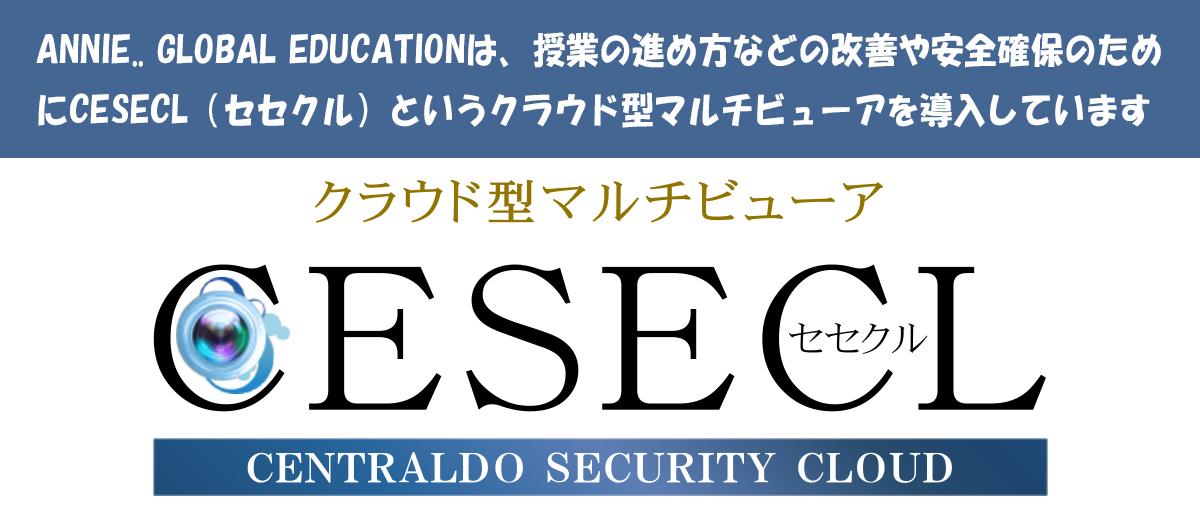クラウド型マルチビューアCESECLのページリンク