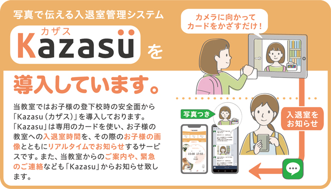 Kazasuを導入しています