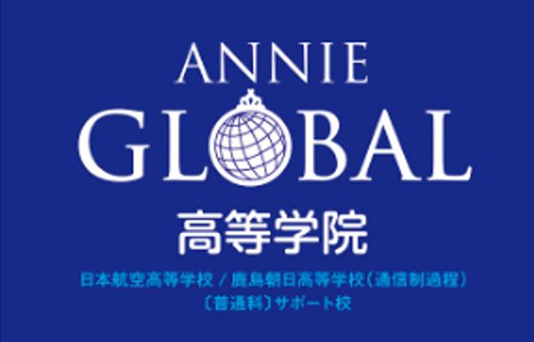GLOBAL高等学院