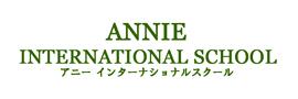 ANNIE INTERNATIONAL SCHOOLロゴ