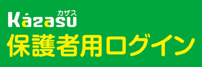 Kazasu保護者ログインページ