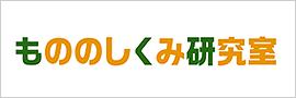 もののしくみ研究室ロゴ