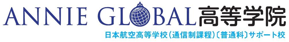 ANNIE GLOBAL高等学院ロゴ