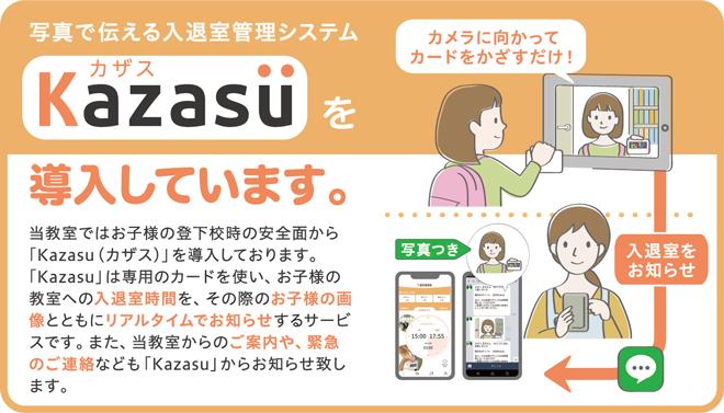 KAZASUを導入しています。