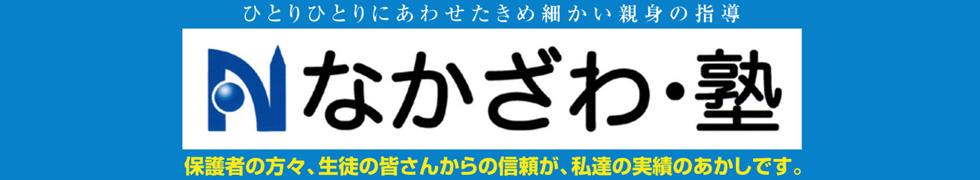 なかざわ・塾ロゴ