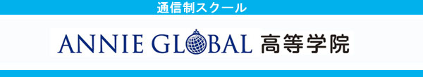 ANNIE GLOBAL高等学院のページリンク