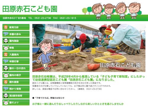 田原赤石こども園webサイト