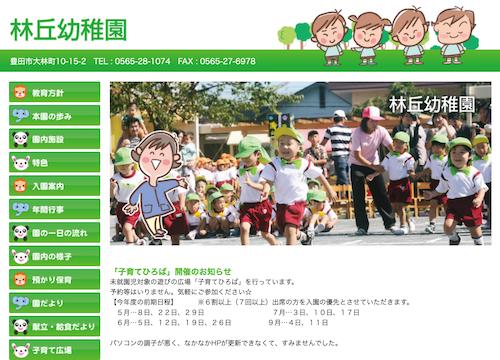 林丘幼稚園webサイト