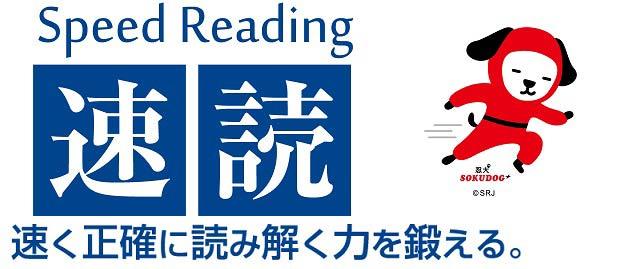 日本速脳速読協会リンク